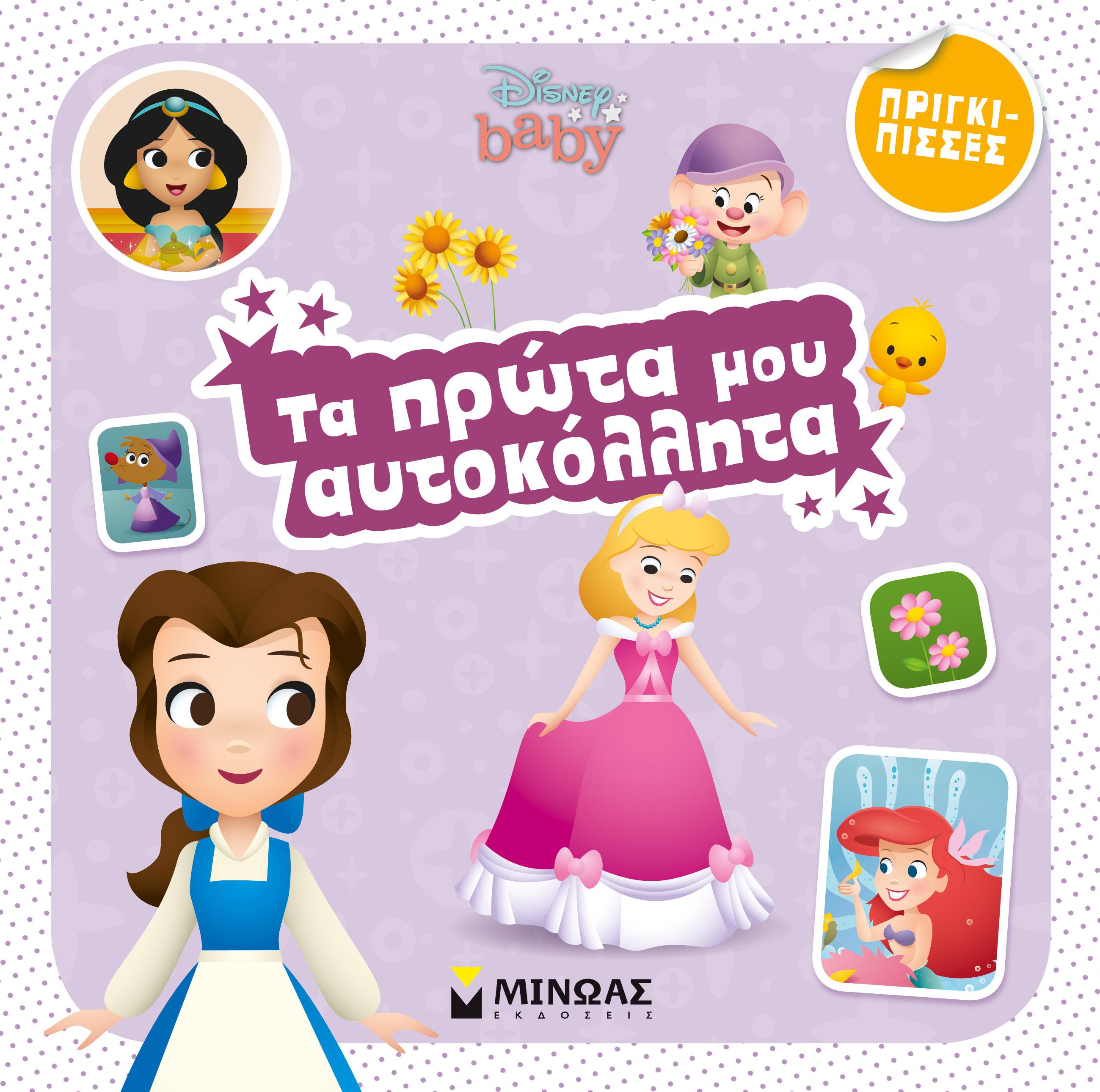 Disney baby: Τα πρώτα μου αυτοκόλλητα: Πριγκίπισσες