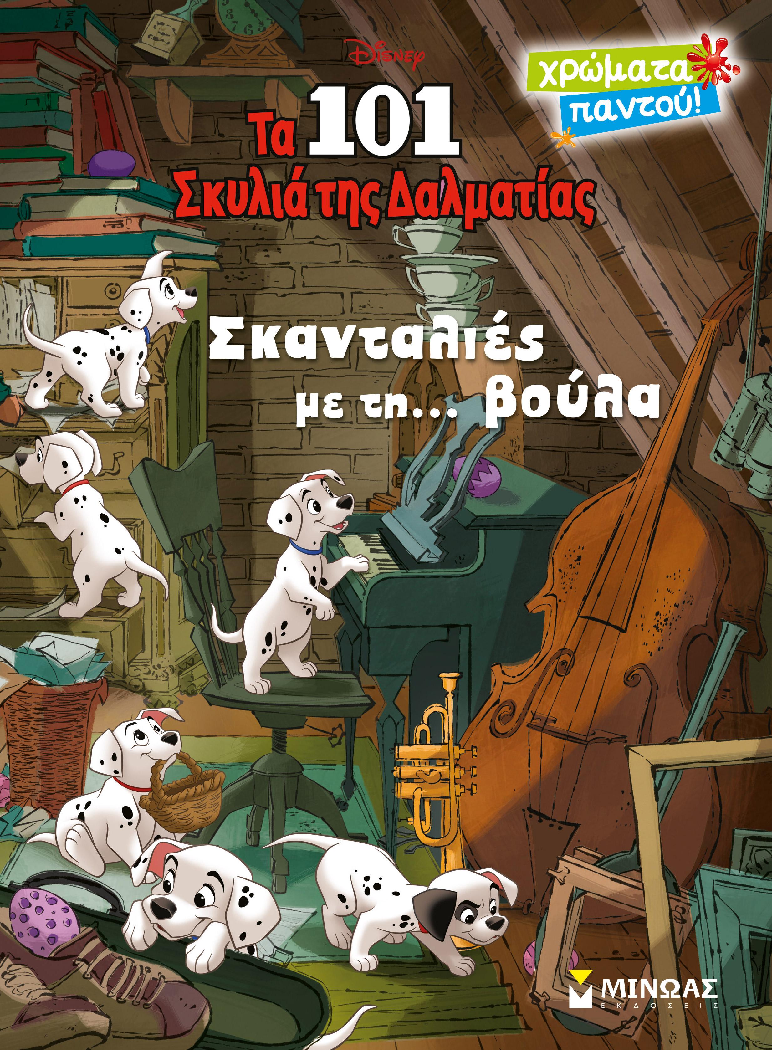 101 σκυλιά της Δαλματίας: Σκανταλιές με τη… βούλα