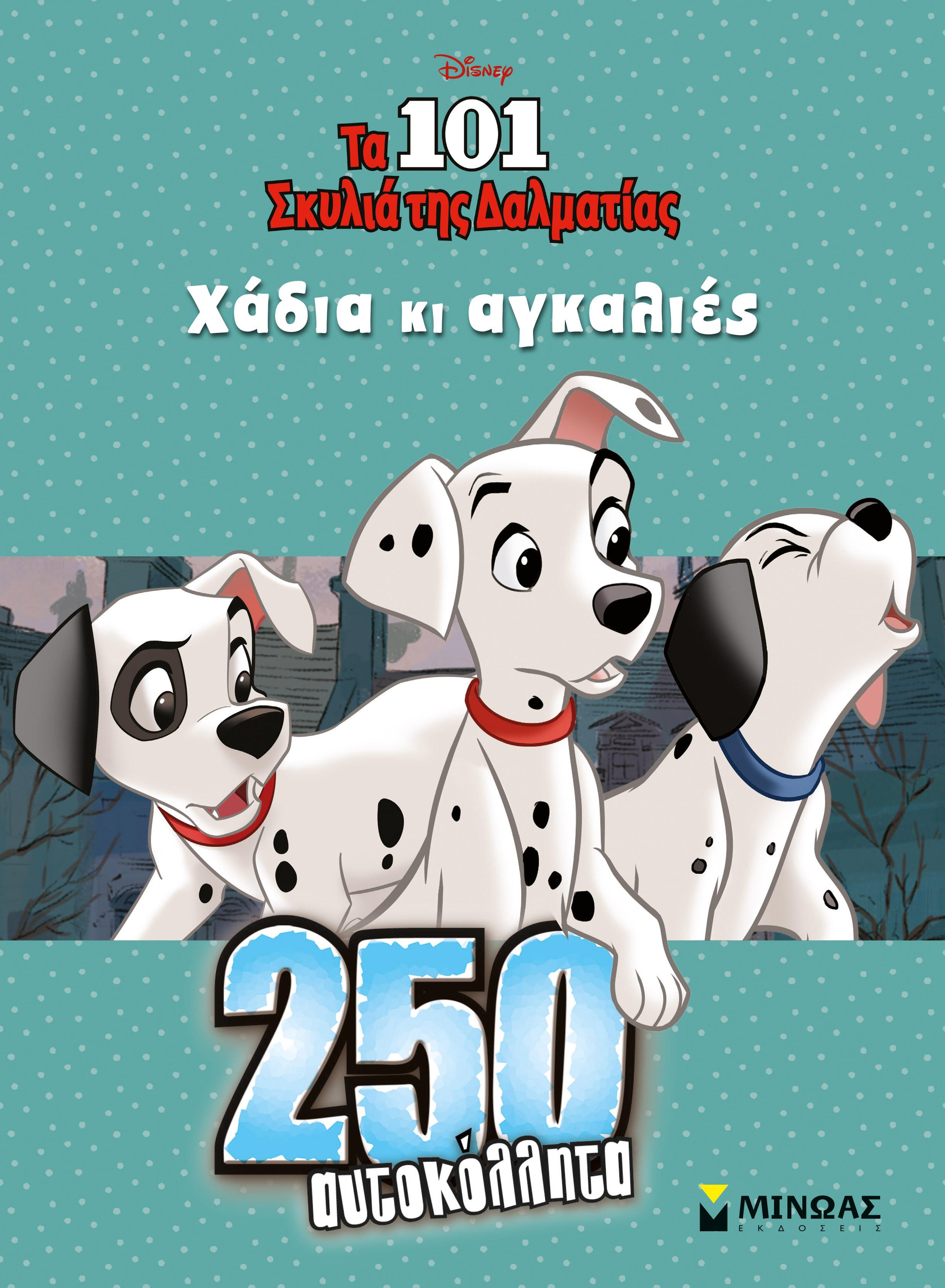 101 σκυλιά της Δαλματίας: Χάδια και αγκαλιές