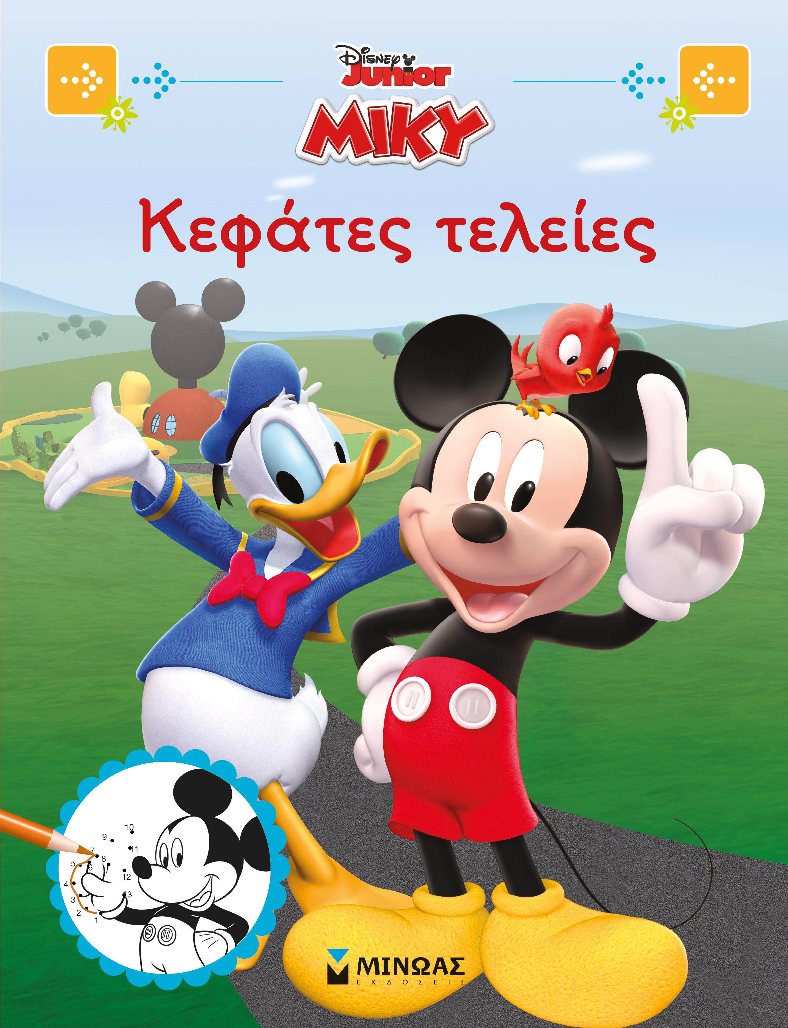 Disney Mickey: Κεφάτες τελείες