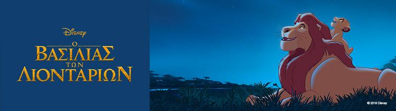 Banner_02_Disney_Lion-King