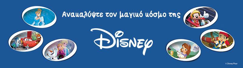 Banner_02_Disney_ALL