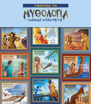 05_Mythologia